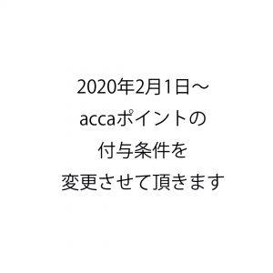 accapointabout